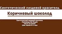 Коричневый Шоколад пищевой краситель 10 гр Индия
