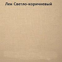 """Тканевые ролеты """"Лён"""" 45 см светло-бежевый"""