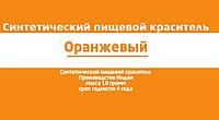 Оранжевый пищевой краситель 10 гр Индия, фото 1