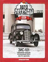Автолегенды СССР №84 ЗИС-101