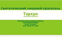 Тархун(зелень)пищевой краситель 10 гр Индия