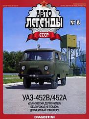 Модель Автолегенды (ДеАгостини) №15 УАЗ 452В (1:43)