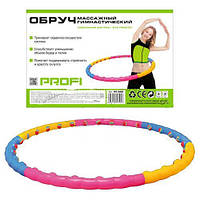 Массажный обруч для похудения MS 0088: 6 частей, 30 шариков, 92 см, 1,4 кг, разноцветный
