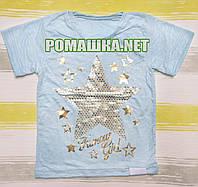 Детская футболка для девочки р. 104 ткань КУЛИР-ПИНЬЕ 100% тонкий хлопок ТМ Забава 3105 Голубой