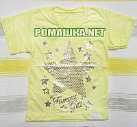 Детская футболка для девочки р. 86 ткань КУЛИР-ПИНЬЕ 100% тонкий хлопок ТМ Забава 3105 Желтый