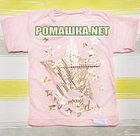 Детская футболка для девочки р.104 ткань КУЛИР-ПИНЬЕ 100% тонкий хлопок ТМ Забава 3105 Розовый