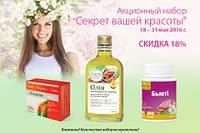 Витамины для красоты - набор из 3 фитопрепаратов.Коллаген,Бьюти,Масло грецкого ореха.