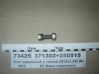 Болт карданный с гайкой (М12х1,25) (пр-во Россия)