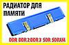 Радиатор для памяти синий DDR DDR2 DDR3 SDRAM термо охлаждение память ОЕМ