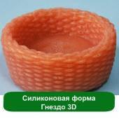 Силиконовая форма Гнездо 3D
