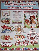 """Набір для проведення весільного викупу """"Україночка"""""""