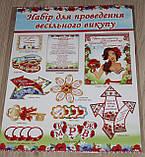 """Набір для проведення весільного викупу """"Україночка"""", фото 2"""