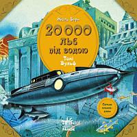 20 000 льє під водою. Автор: Жуль Верн. Ілюстрації Тоні Вульфа