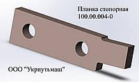 Планка стопорная чертеж 100.10.004-0