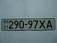 Дубликат номера на легковые автомобили с 1995 года