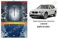Защита двигателя BMW X1   2009- 2015-