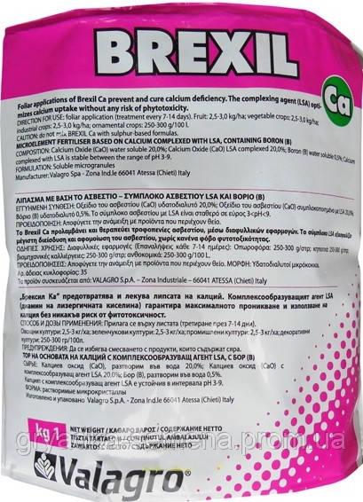 Удобрение Брексил Кальций Валагро 1 кг