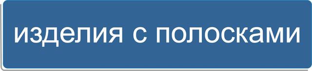 изделия с полосками teens.ua