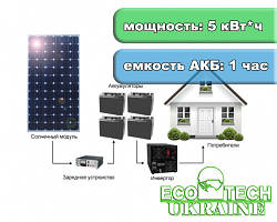 Автономная солнечная электростанция на фотомодулях - мощность 5 кВт*ч + емкость АКБ 1 кВт*ч