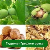 Гидролат Грецкого ореха, 1 литр