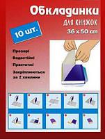 Обложка пленка для книг (набор из 10 листов) 36х50 см