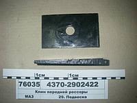 Клин передней рессоры (пр-во МАЗ)