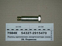 Палец крепления амортизатора (нижний) (пр-во Беларусь)