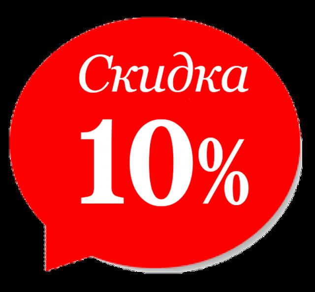 СКИДКИ ДО 10% НА ВЕСЬ АССОРТИМЕНТ ТОВАРА