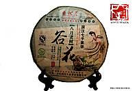 """Шен пуэр """"Yunnan Yunxian"""" 2006 год 100г"""