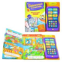 Детская электронная книжка Азбукварик 978-5-402-01524-1 с планшетом
