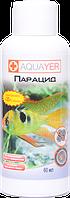 AQUAYER Парацид для рыб от паразитов 60 мл, на 1000л