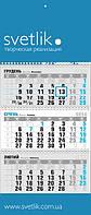 Календарь квартальный на три пружины, одно рекламное поле