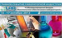 VI Международный форум   «Комплексное обеспечение лабораторий».