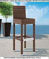 Стул Сондрио - 39*49*113см.- Модерн - искусственный ротанг - мебель для дома, сада, терасс