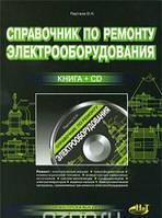 Справочник по ремонту электрооборудования. Книга + CD, 978-5-94387-804-6