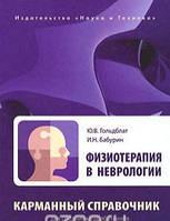 Физиотерапия в неврологии. Карманный справочник для средних медработников, 978-5-94387-705-6
