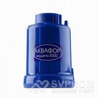 Модуль сменный фильтр Аквафор В300