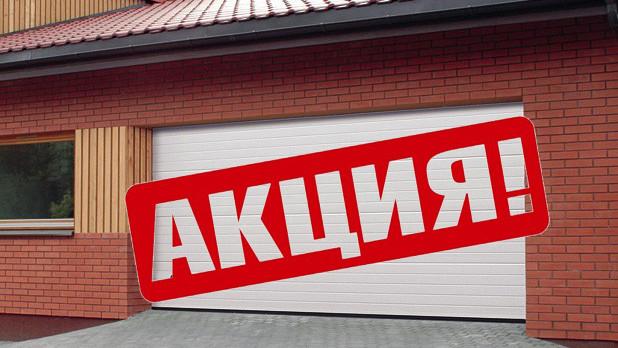 Акционные цены на секционные гаражные ворота!