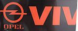 Наклейки на порожки  (чёрно-красные) на Opel Vivaro 2001->  —  Турция, фото 3
