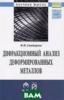Ф. Ф. Сатдарова Дифракционный анализ деформированных металлов. Теория, методика, программное обеспечение
