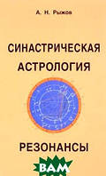 А. Н. Рыжов Синастрическая астрология. Резонансы