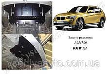 Защита двигателя BMW X1 c 2009-2015 гг.