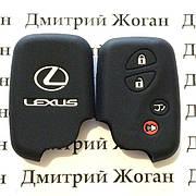 Чехол (черный, силиконовый) для смарт ключа LEXUS (Лексус) 4 кнопки