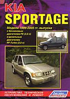 Книга Kia Sportage 1999-2005 Посібник користувача, інструкція з обслуговування