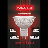 LED лампа MR16 (GU5.3) 4W(350lm) 4100K 220V AP Maxus, фото 2
