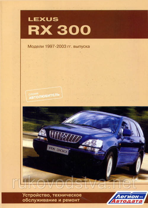 Книга Lexus RX 300 с 1997-2003 Справочник по ремонту, эксплуатации