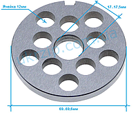 Решетка Unger R70, ячейка 12 мм для мясорубки Fama, Sirman, Fimar, Everest