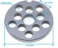 Решетка Unger H/82 ячейка 12 мм для мясорубки Fama, Sirman, Fimar, Everest