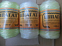 Шпагат пропилен аграрный 100м качество