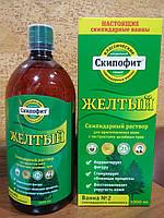 Скипофит Желтый 1 литр скипидарная ванна раствор для повышенного давления, 1 л. Натуротерапия Оригинал